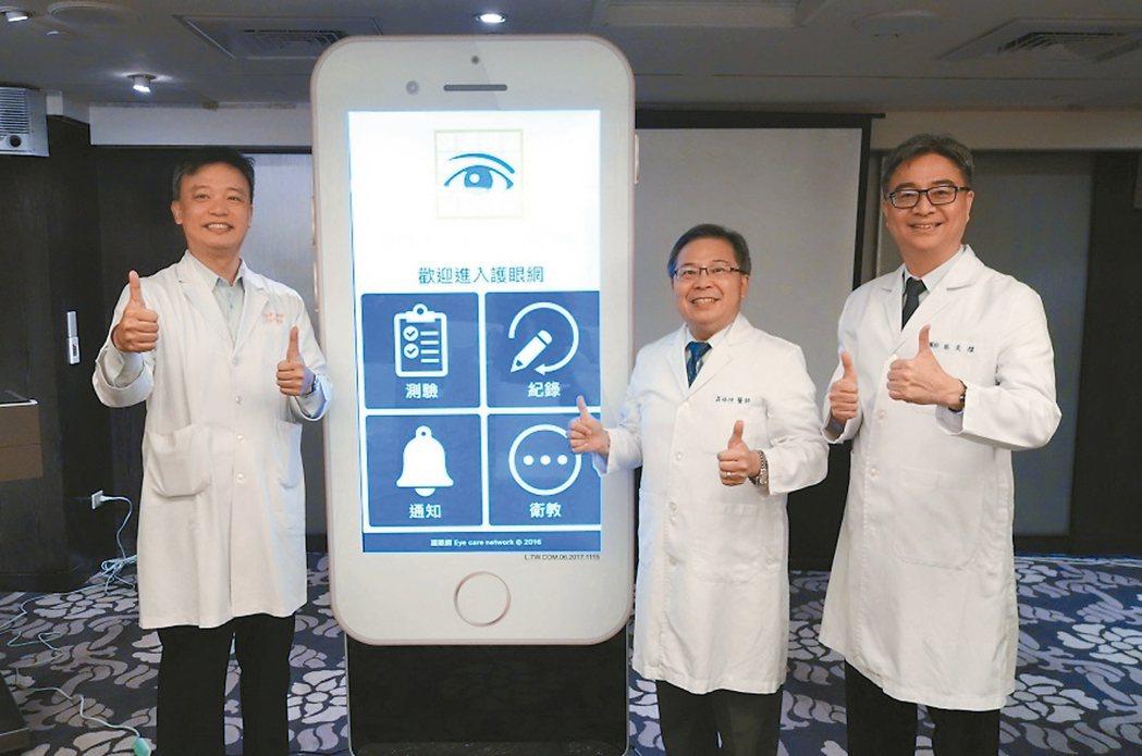 眼科醫學會首創黃斑部雲端照護,推出「護眼網App」,能在家自行檢測。 圖/眼科醫...