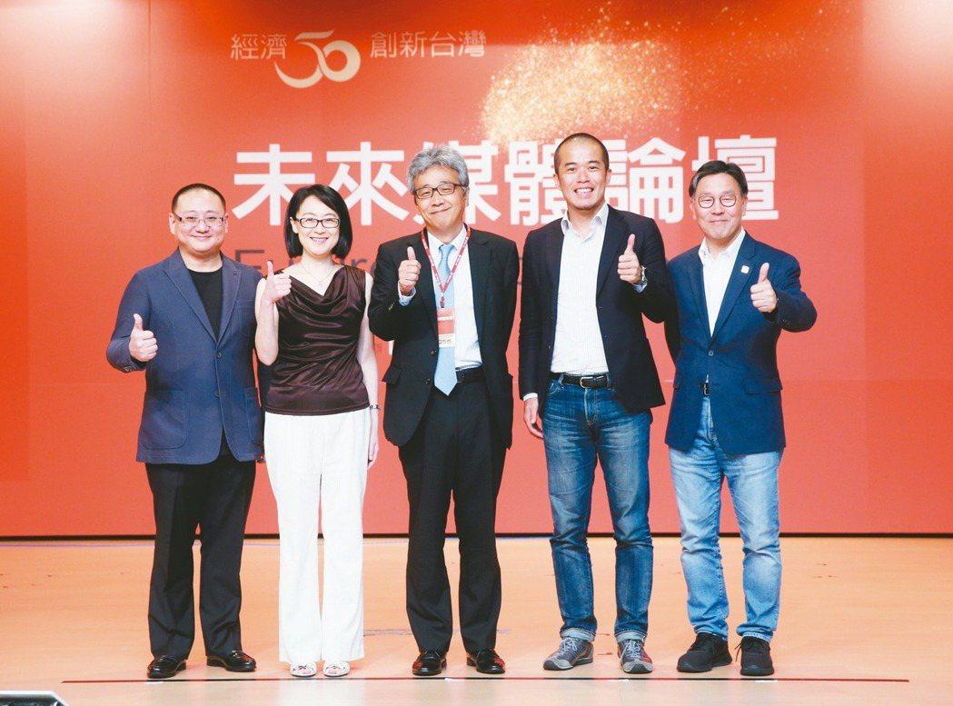 經濟日報50周年舉辦未來媒體論壇,聯合報系董事長王文杉(左起)和演講者雅虎奇摩傳...