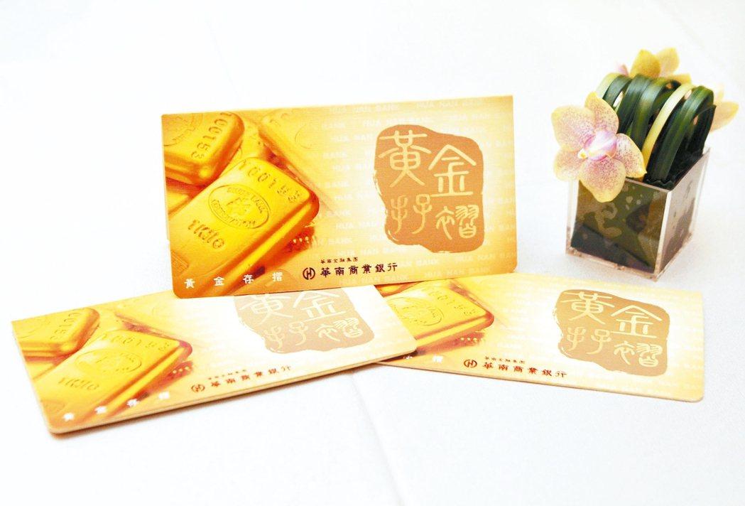 黃金存摺 報系資料照