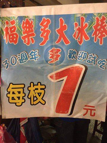 基隆市安樂市場有冰棒業者掛著斗大布條,寫上「冰棒每枝1元」,等消費者結帳時,才改...
