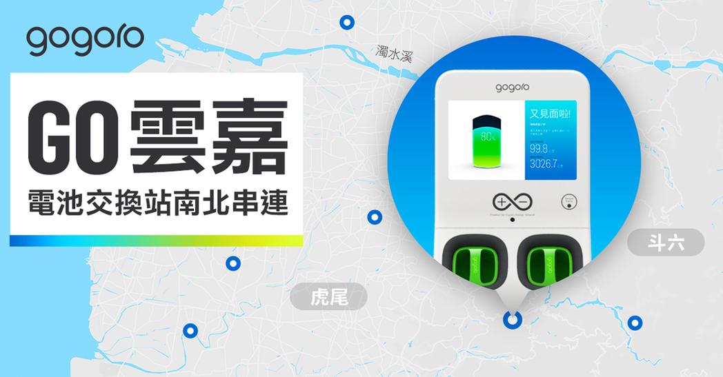 Gogoro 將於雲林、嘉義地區完成首批 5 個GoStation 電池交換站的建置,並預計在七月底完工。其中有四個將設點在家樂福。 Gogoro 提供