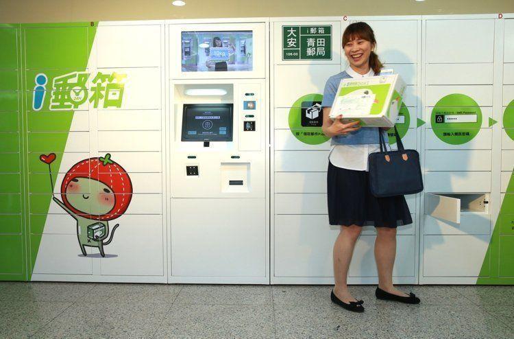 中華郵政去年起建置24小時取件i郵箱(智慧郵箱)。 報系資料照