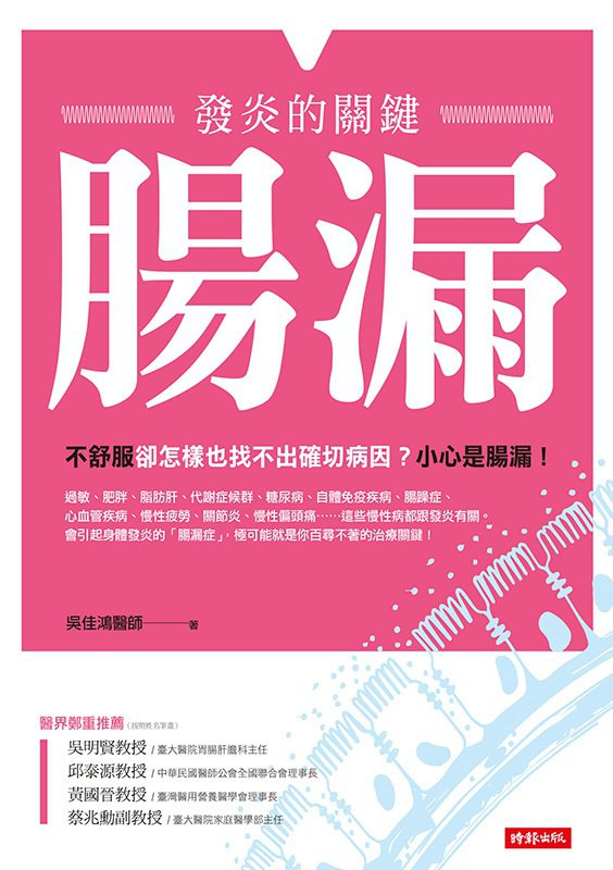.書名:腸漏,發炎的關鍵.作者:吳佳鴻  .出版社:時報出版 .出版...