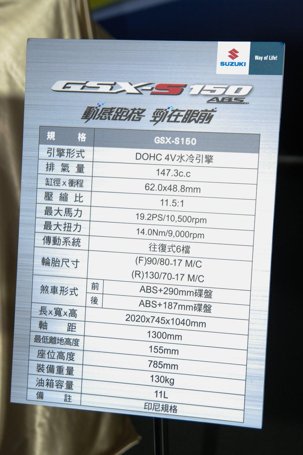 圖為GSX-S150規格配備表。 記者林鼎智/攝影