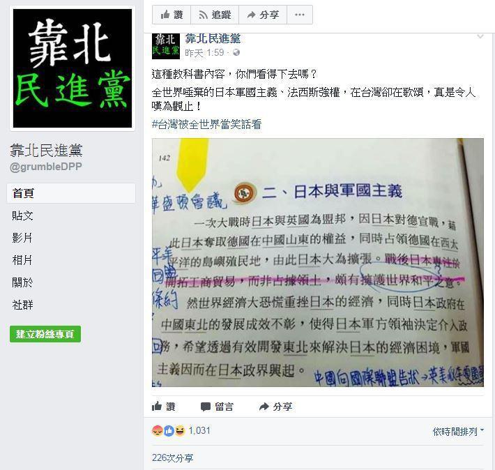臉書粉絲專頁《靠北民進黨》出現一張疑似翻攝自教科書的照片,在「日本與軍國主義」的...