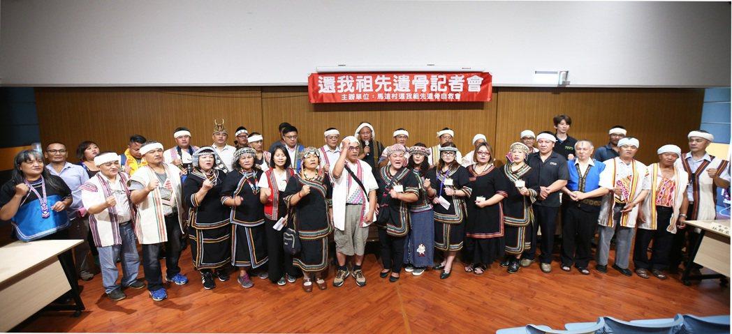 還我馬遠祖先遺骨自救會上午在北投凱達格蘭文化館舉行記者會,呼籲台灣大學歸還196...