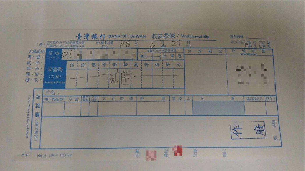 劉姓男子在銀行被警方勸阻,取款單被作廢。圖/記者廖炳棋翻攝