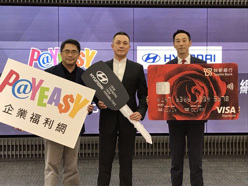 南陽實業董事長蔡維力(中)、PayEasy總經理林坤正(左)、台新銀行支付金融處...