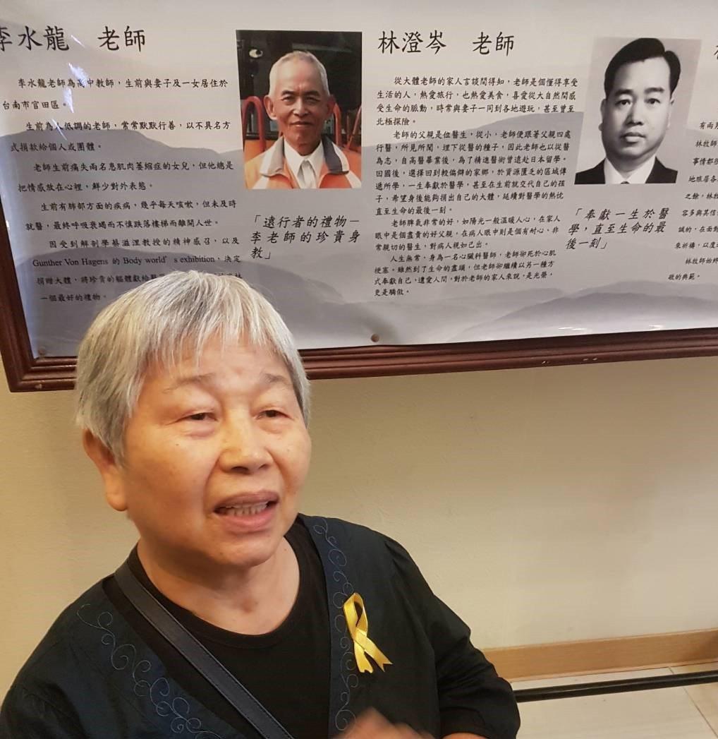 捐出大體的醫師林澄岑遺孀林陳壽美說,林將一生奉獻給家人和病患,死後還想以己身回饋...