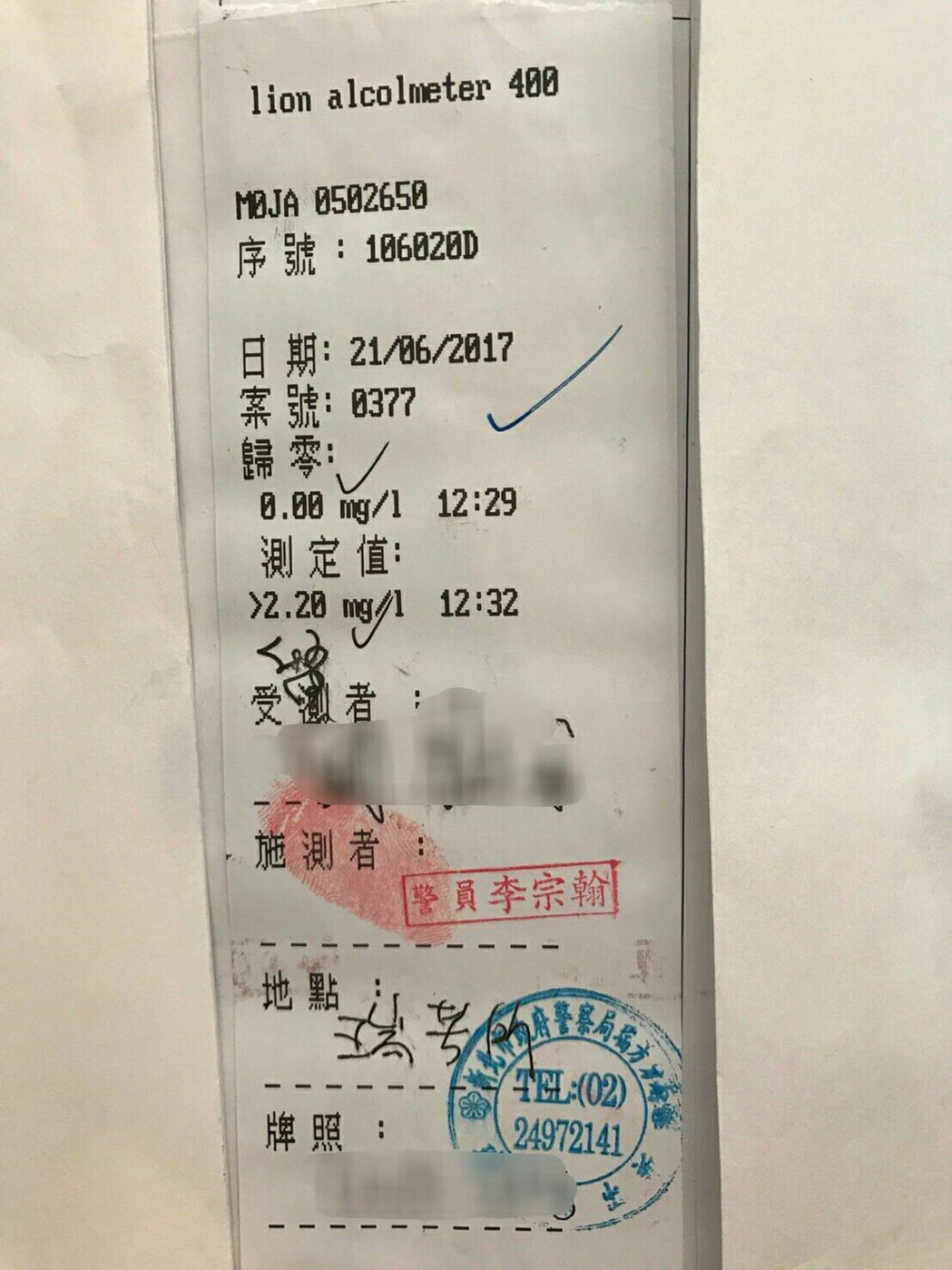 劉姓男子6瓶米酒下肚,酒測值破表。圖/瑞芳警分局提供