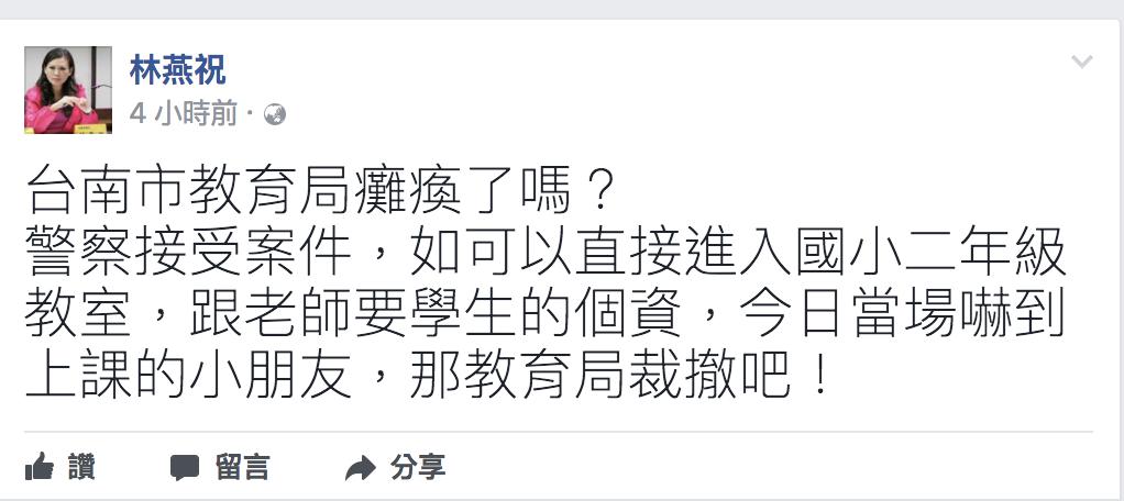 台南市議員林燕祝在臉書上發言,今天早上有員警在課堂上,要求學生提供個資,要求教育...