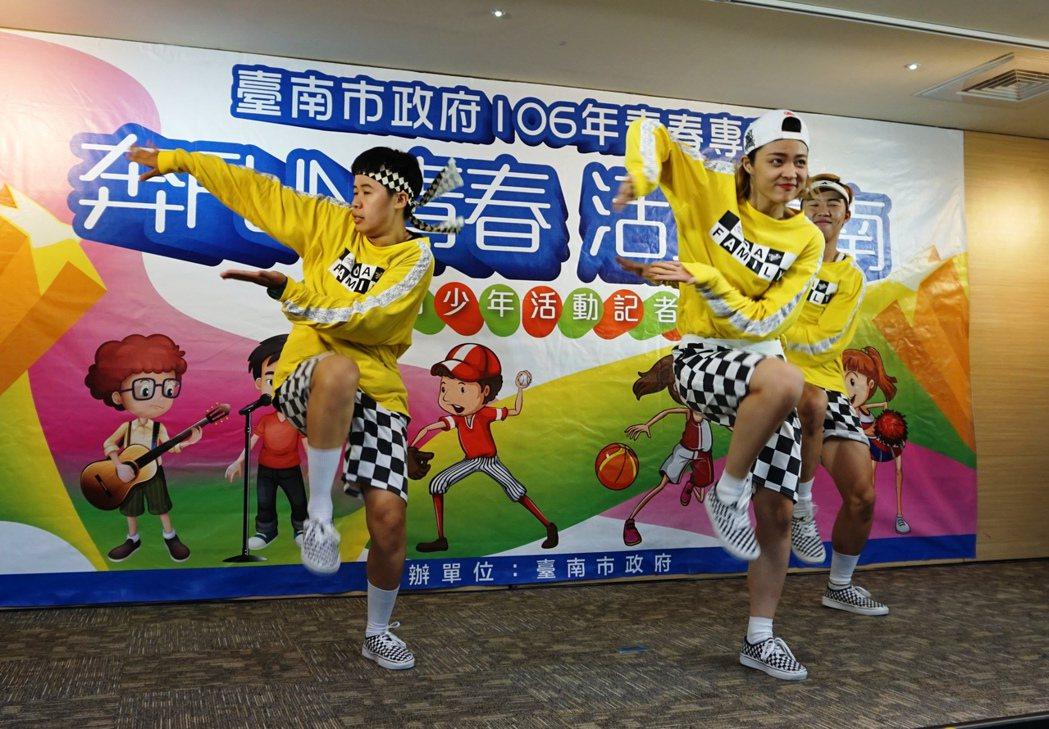 台南街舞團體OA STUDIO應邀到「奔Fun青春,活力台南」青春專案記者會中演...