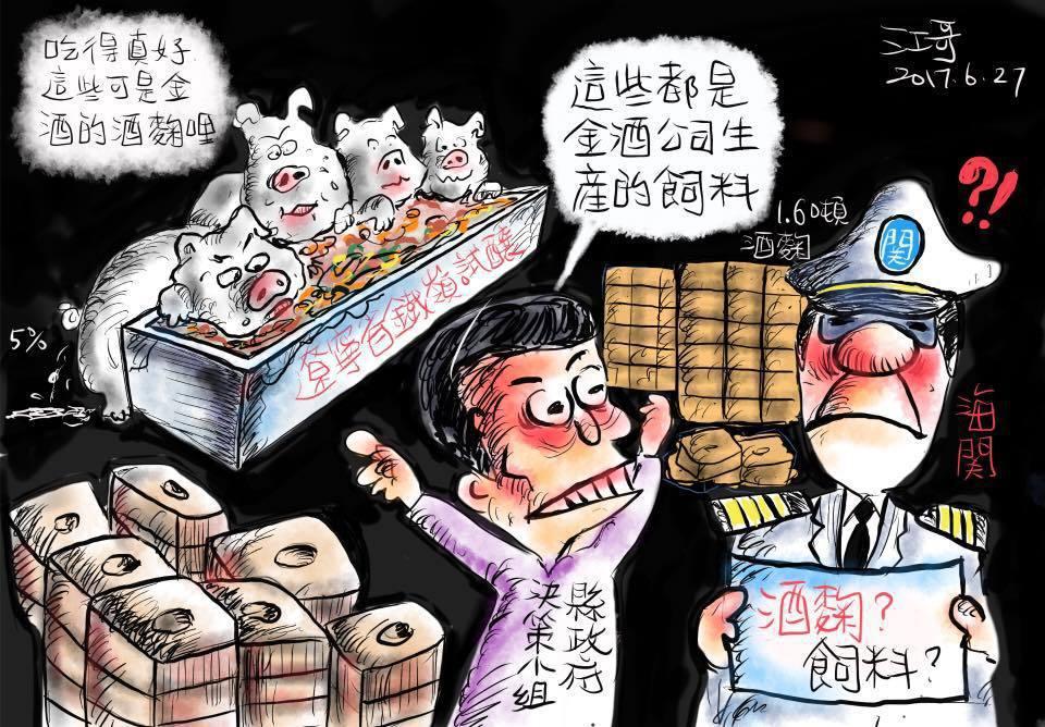 金門縣議員陳滄江還特別畫漫畫嘲諷1600公斤的酒麴如何運到大陸一事。圖:翻攝自臉...