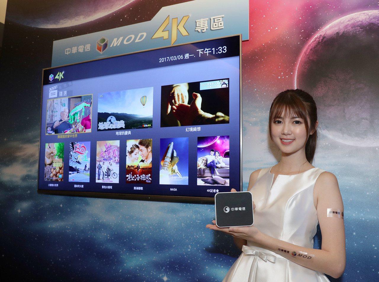 圖為中華電信MOD提供4K服務。(本報系資料庫)