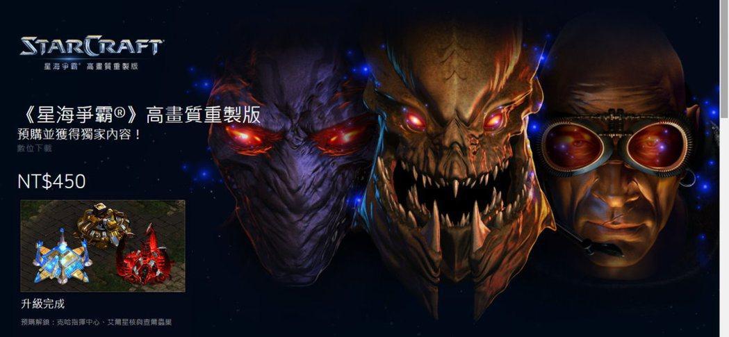 於8月15日前預購的玩家,將獲得三款可於《星海爭霸》高畫質重製版遊戲中使用的專屬...