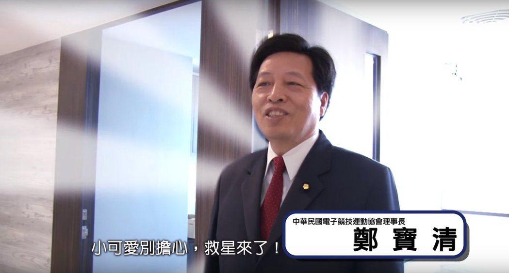 CTeSA理事長「鄭寶清」