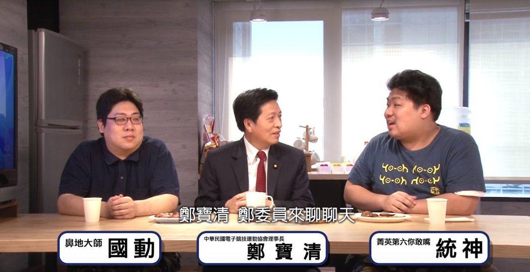 CTeSA理事長「鄭寶清」與張家兄弟「統神、國動」主演短劇,帶領大家更加認識中華...