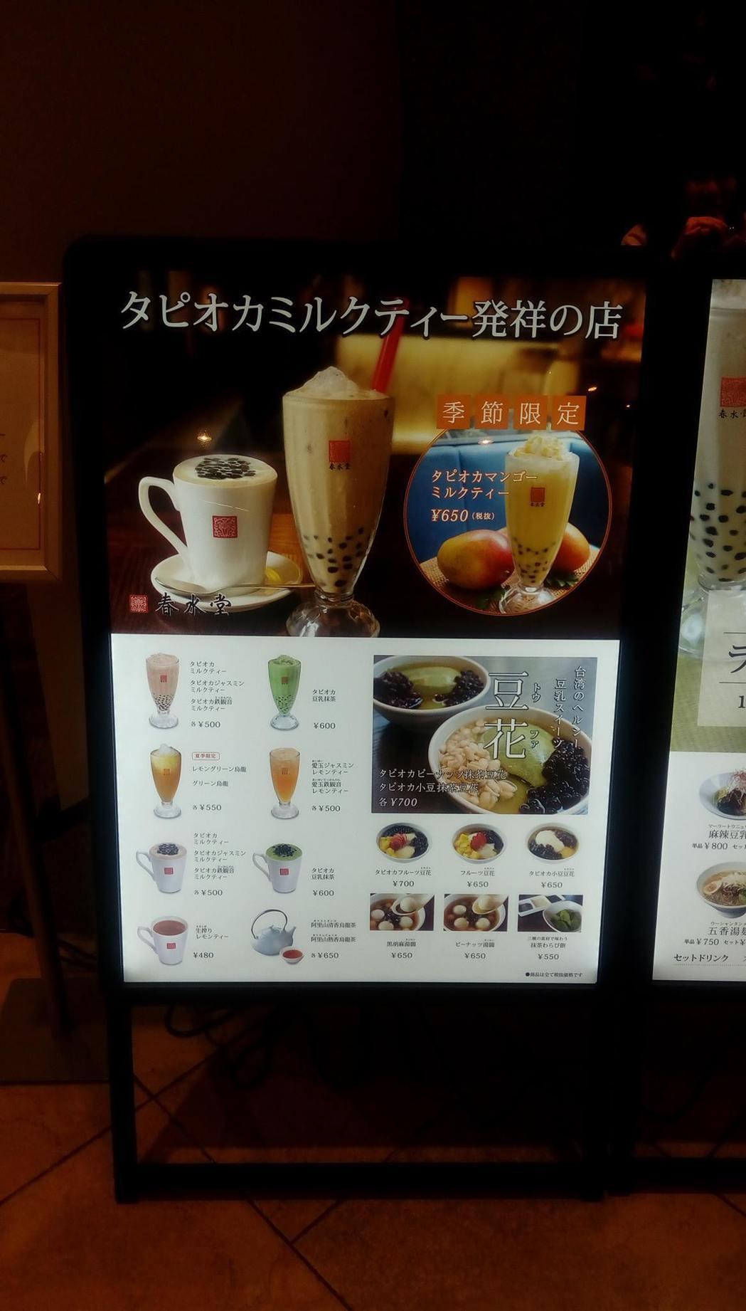 大阪春水堂菜單。圖/部落客Kayo提供