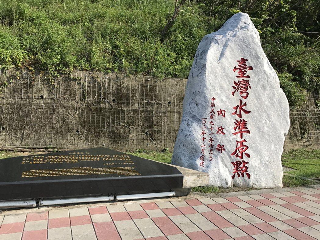台灣水準原點(海拔)也在基隆,就在海科館對面公園。記者吳淑君/攝影