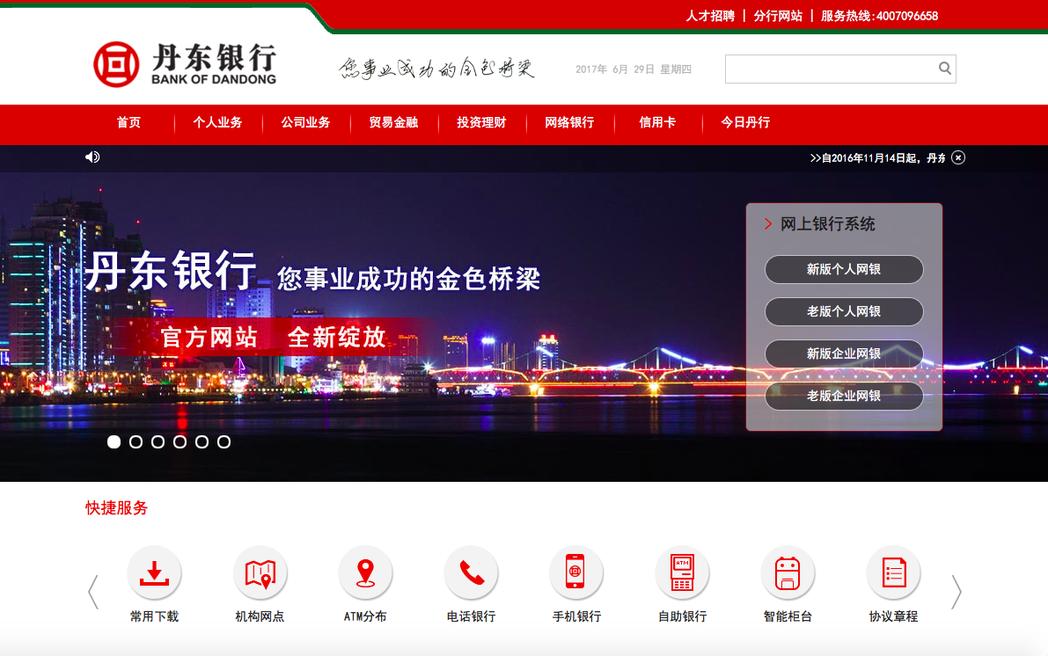 美國財政部長米努勤29日在白宮宣布,中國大陸的丹東銀行(Bank of Dand...