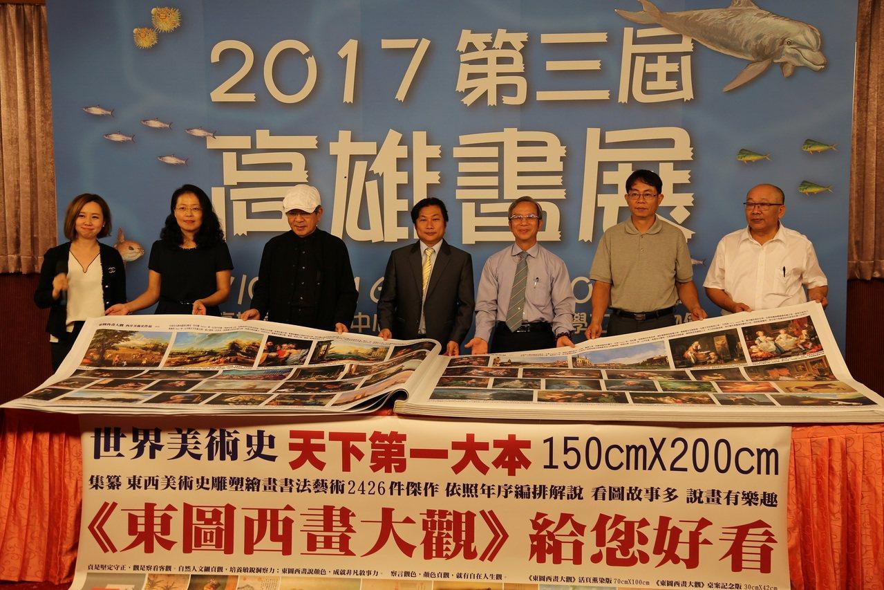 高雄書展今年將首次公開天下第一大本書《東圖西畫大觀》(150x200cm),為世...