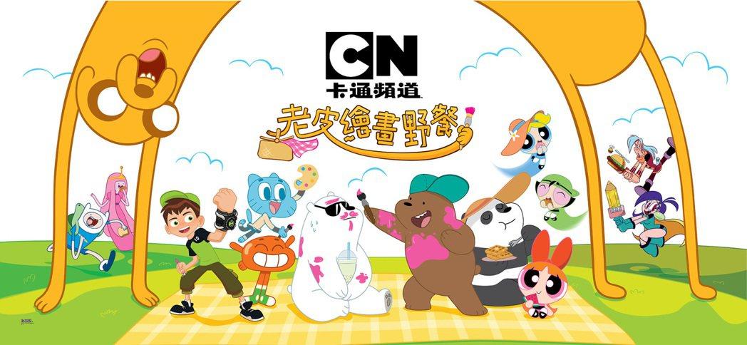卡通頻道老皮繪畫野餐活動 10月14日不見不散。卡通頻道提供