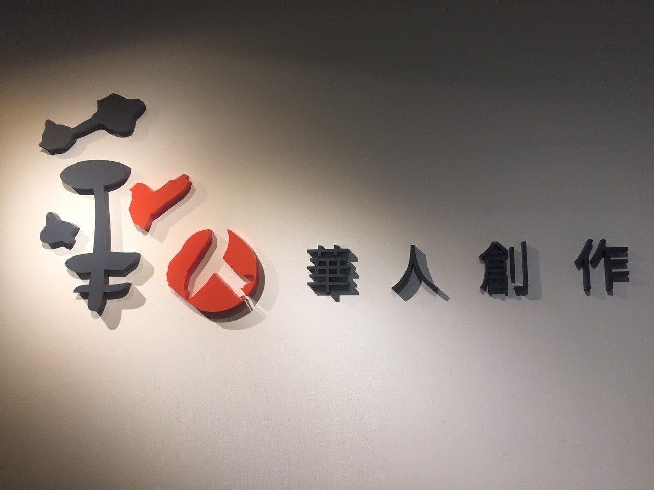 三立執行副總率領30位前三立監製開設新公司。 圖/華人創作供應