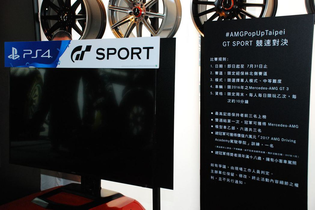 「GT Sport」總冠軍可以獲得價值6萬元的「2017 AMG Driving...