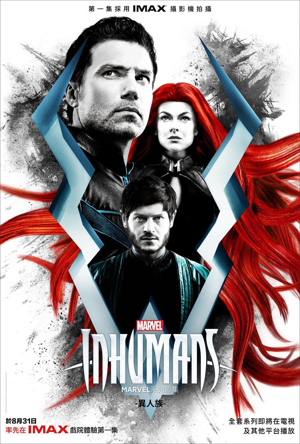 「異人族」將搶先在IMAX映廳上演。圖/IMAX提供