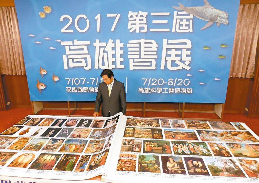 「第三屆高雄書展」將展出一本長達2公尺、高1.5公尺、重132公斤的大書「東圖西...