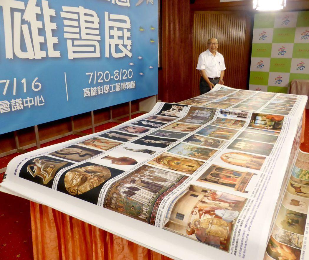 長達2公尺、高1.5公尺、重132公斤的大書「東圖西畫大觀」,可在現場翻開,享受...