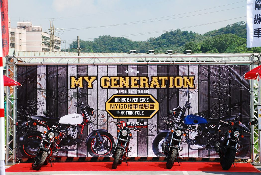 My Generation MY150檔車體驗營。記者林昱丞/攝影