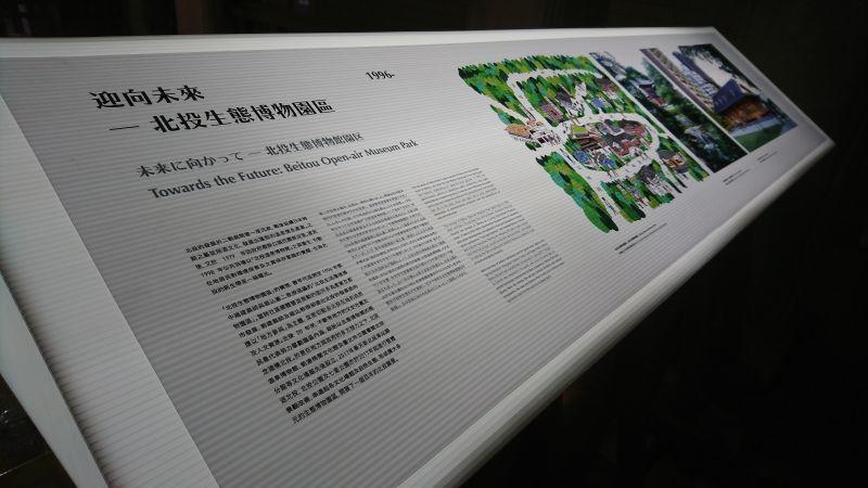 北投生態博物園區願景說明;攝影/吳宜晏