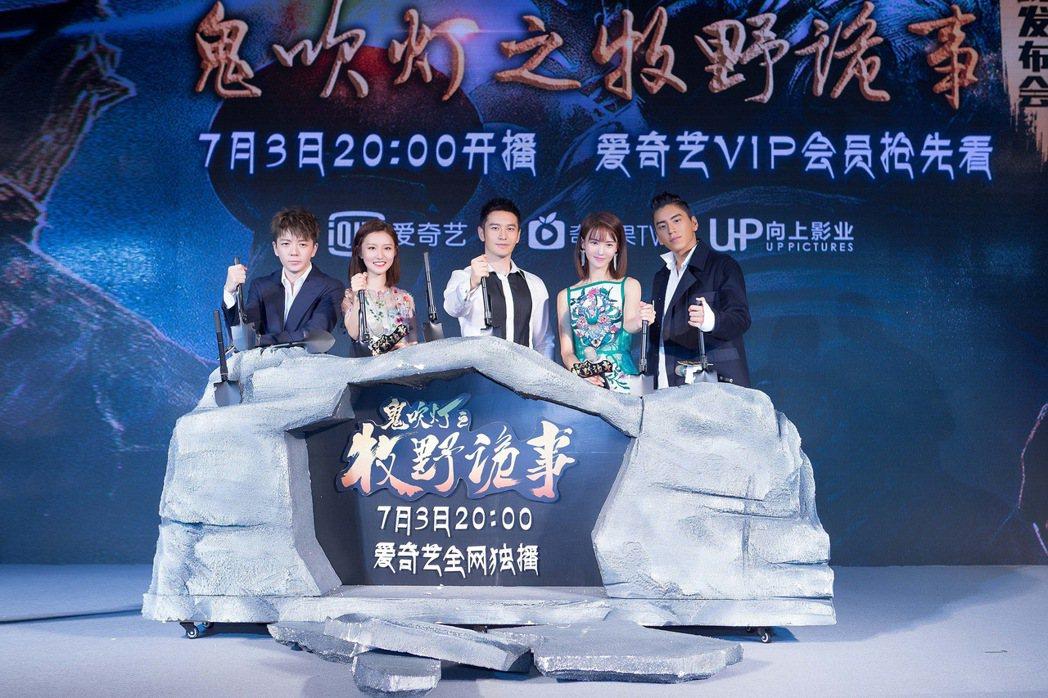 黃曉明、王大陸和演員群宣布「鬼吹燈之牧野詭事」開播。圖/愛奇藝提供