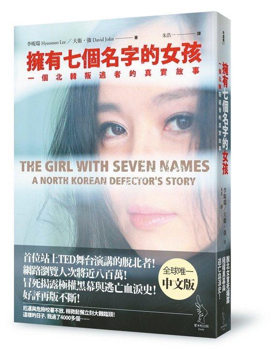 脫北者的故事在台灣越來越不罕見,但隨著脫北歷程換了7個名字,即將來台的李晛瑞很可...