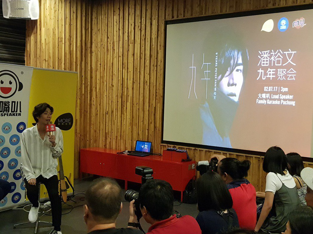 潘裕文2日在吉隆坡舉行媒體見面會與歌迷聚會。圖/中央社