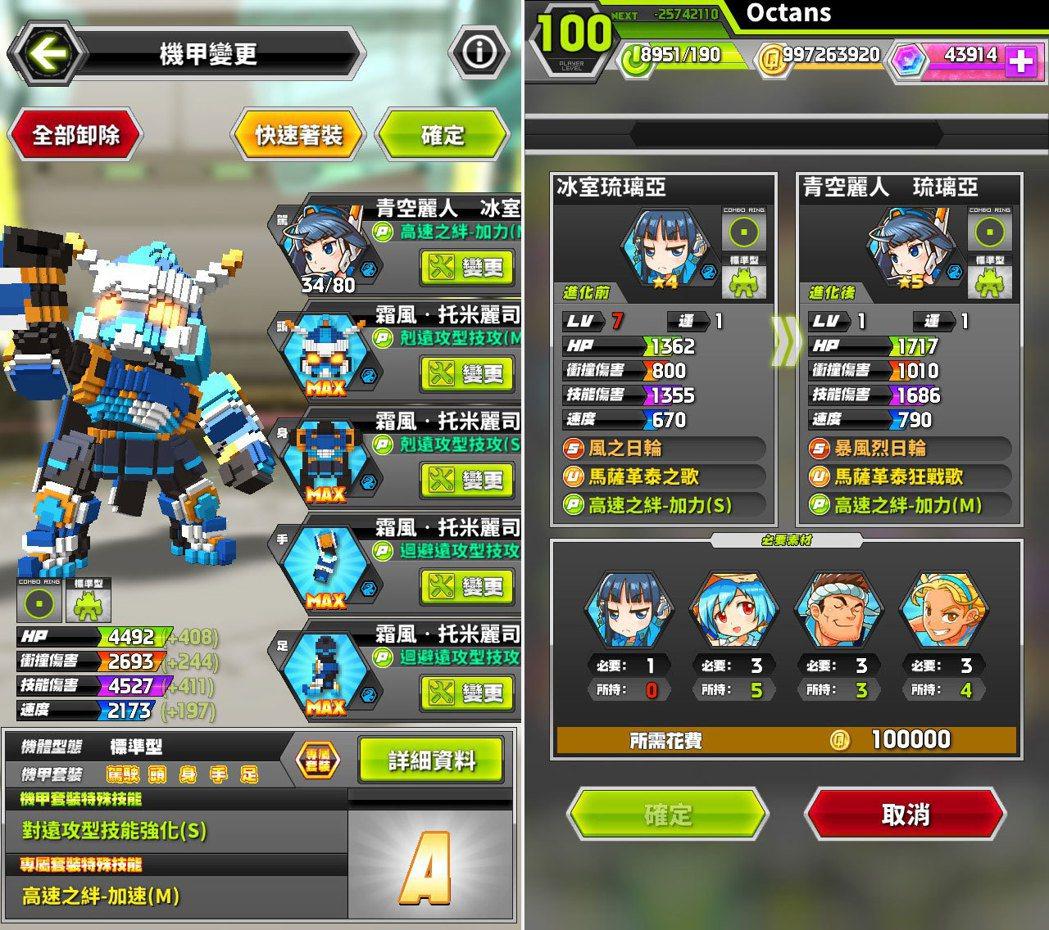 玩家可組裝出專屬的機甲,搭配獨特的駕駛員。