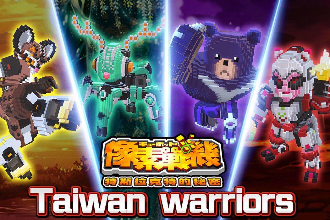 台灣限定的專屬全新機甲:石虎、梅花鹿、黑熊、獼猴。