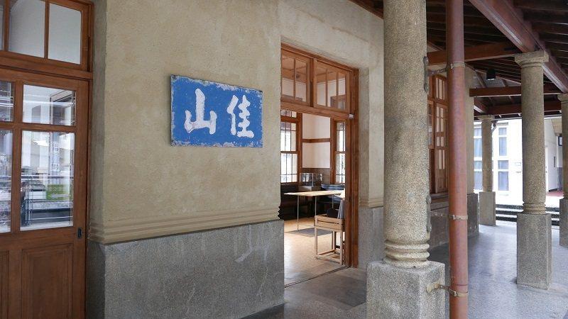 斑駁的山佳車站招牌訴說百年歷史