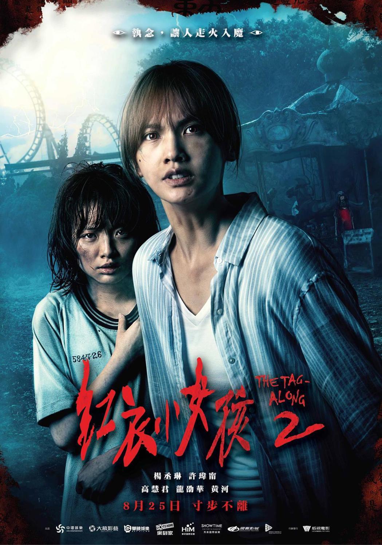「紅衣小女孩2」延續首集的本土恐怖題材,預期也會吸引相當程度觀眾走進戲院。圖/取
