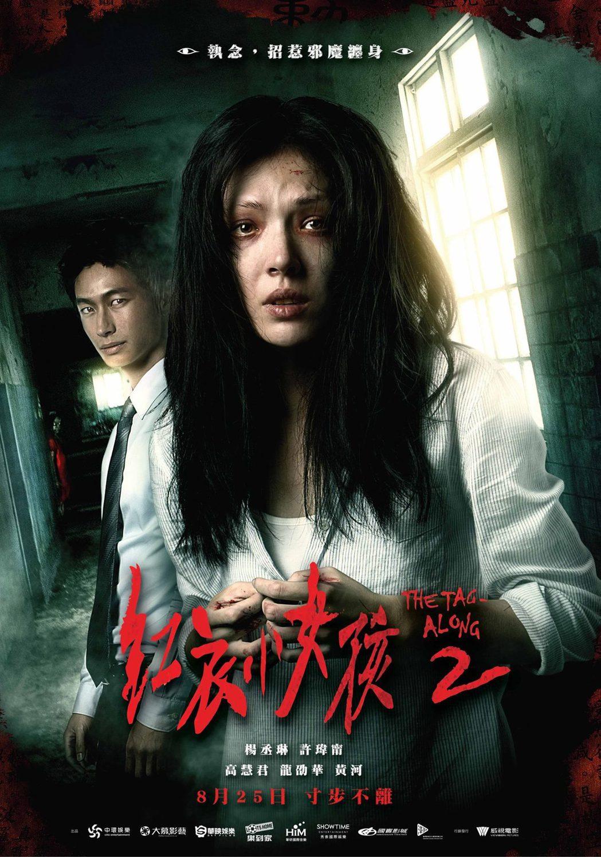 「紅衣小女孩2」延續首集的本土恐怖題材,預期也會吸引相當程度觀眾走進戲院。圖/取...