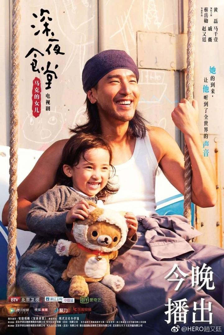 趙又廷演出「深夜食堂」與飾演女兒童星互動感人。圖/摘自趙又廷微博