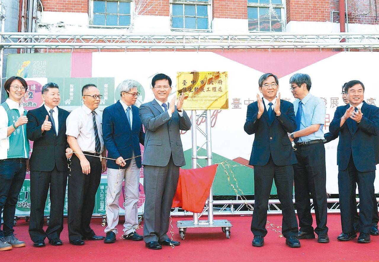 台中市住宅工程處今早掛牌成立,首要任務是社會住宅,目前興建中有701戶,預計台中...