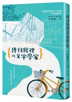 書名:《博物館裡的文字學家》作者:許進雄出版社:台灣商務出版日期:2...