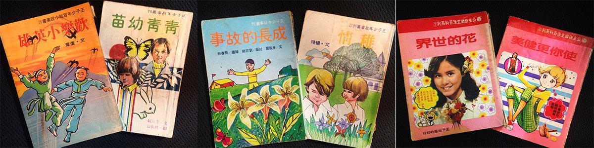 《王子半月刊》系列叢書。圖/蘇微希提供