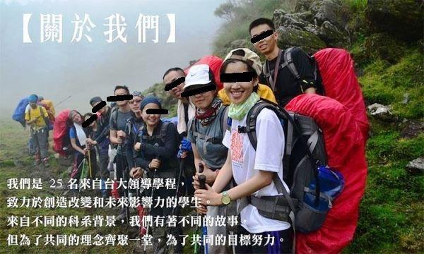 圖片來源/ Climb for Taiwan