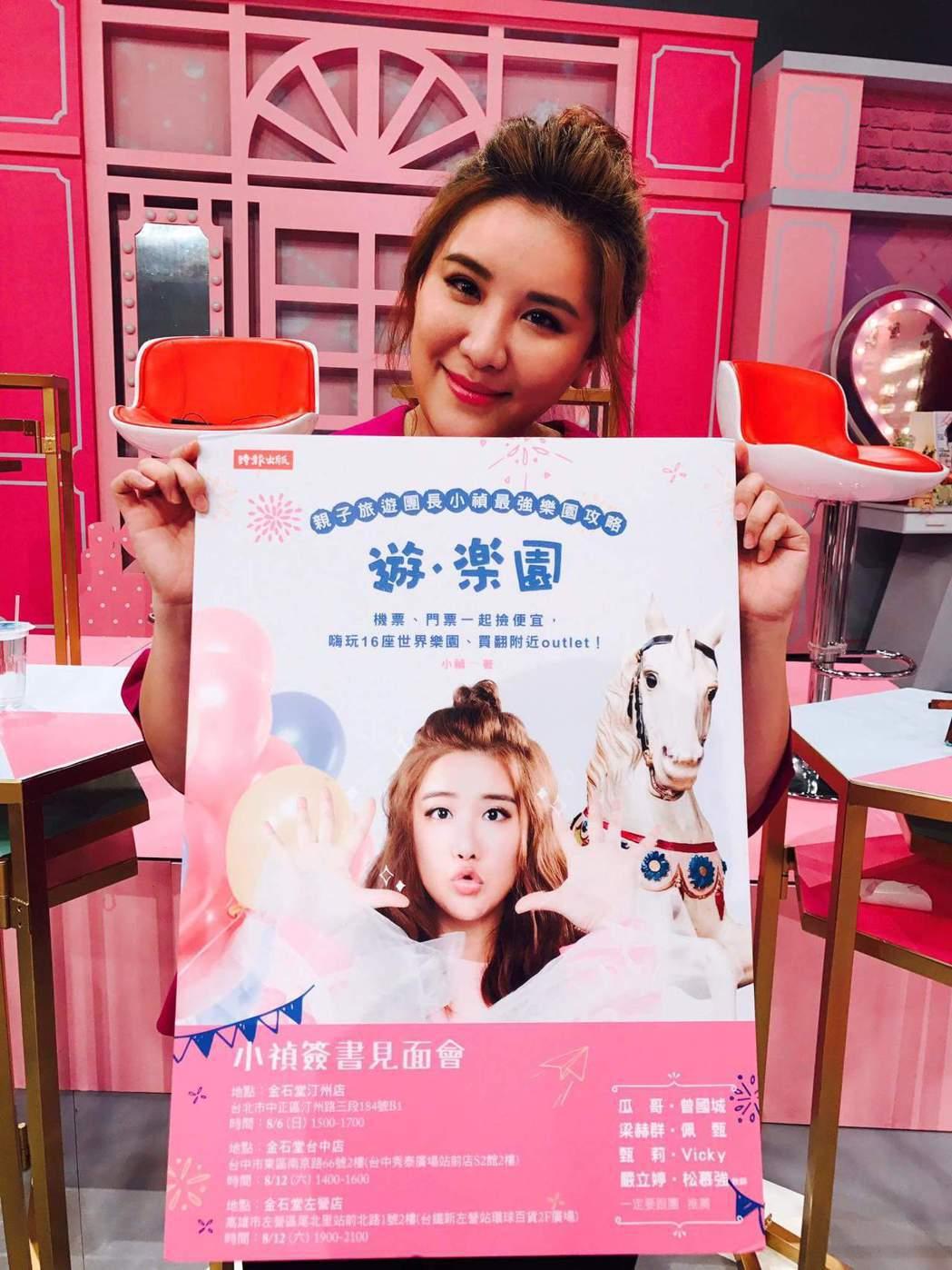 小禎今舉行新書記者會。圖/摘自小禎臉書