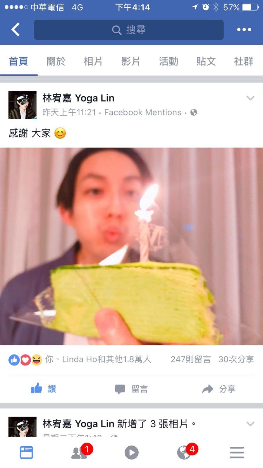 林宥嘉婚後赴美工作兼慶生,老婆丁文琪愛相隨。圖/擷自臉書