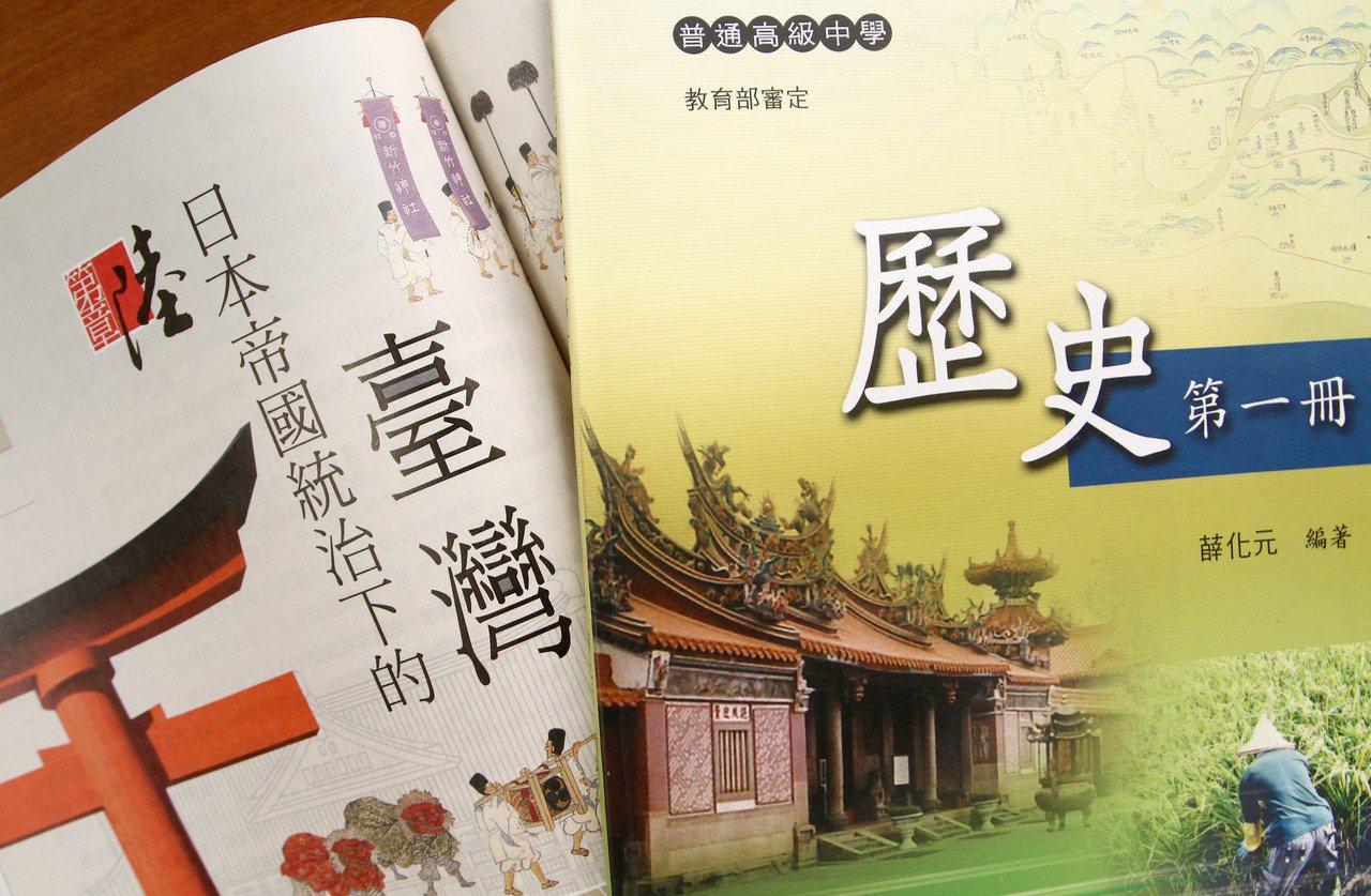 2013年高中歷史課本。本報資料照/記者余承翰攝影