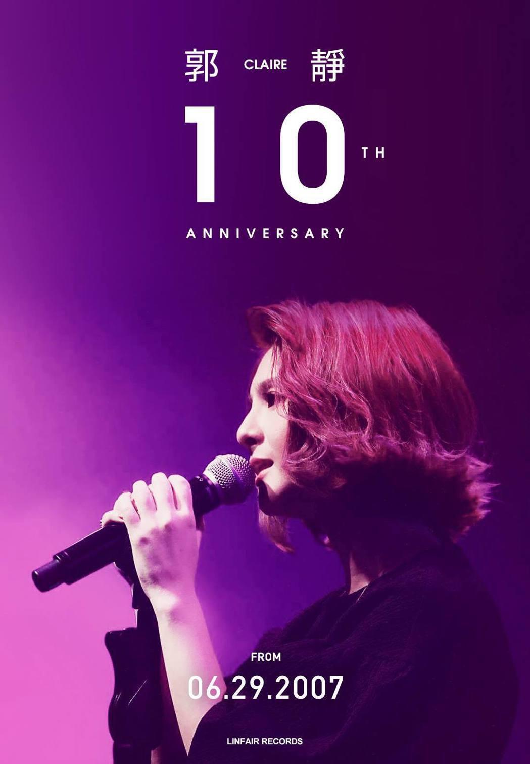郭靜日前才慶祝出道十週年。 圖/擷自福茂唱片臉書